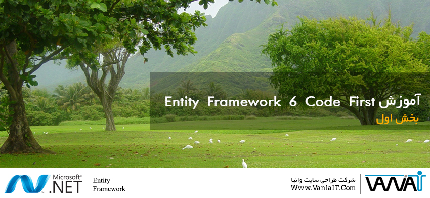 آموزش Entity Framework 6 Code First - بخش اول